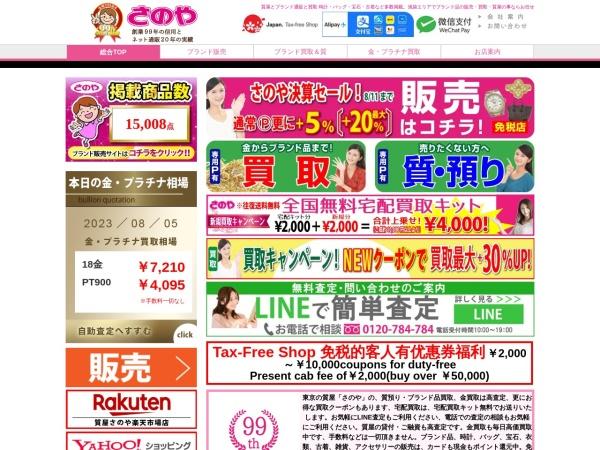 http://www.sanoya.co.jp