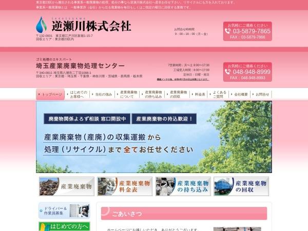 Screenshot of www.sanpaishobun.com