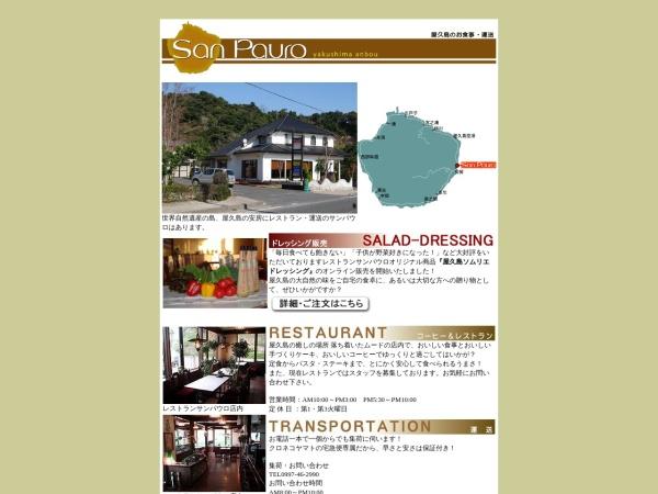 Screenshot of www.sanpauro.com