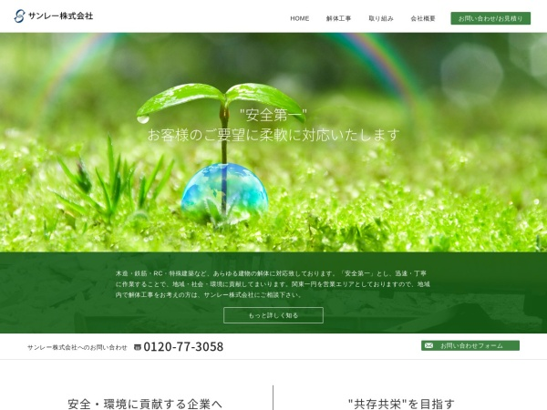 http://www.sanre.jp/index.html