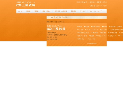 http://www.sanrikutetsudou.com/?p=9362