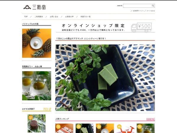 http://www.sanshodou.co.jp