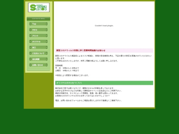 Screenshot of www.sanso-jp.info