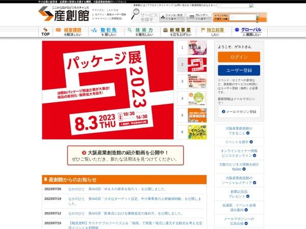 Screenshot of www.sansokan.jp
