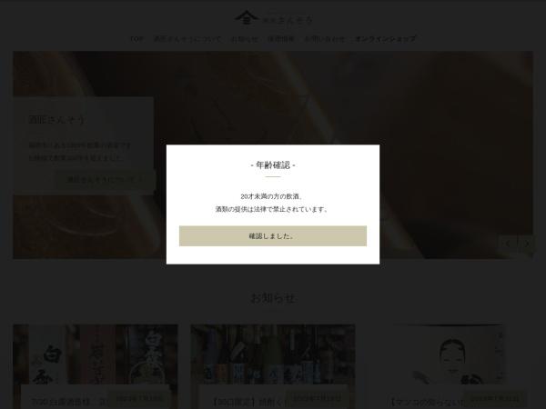Screenshot of www.sansou.net
