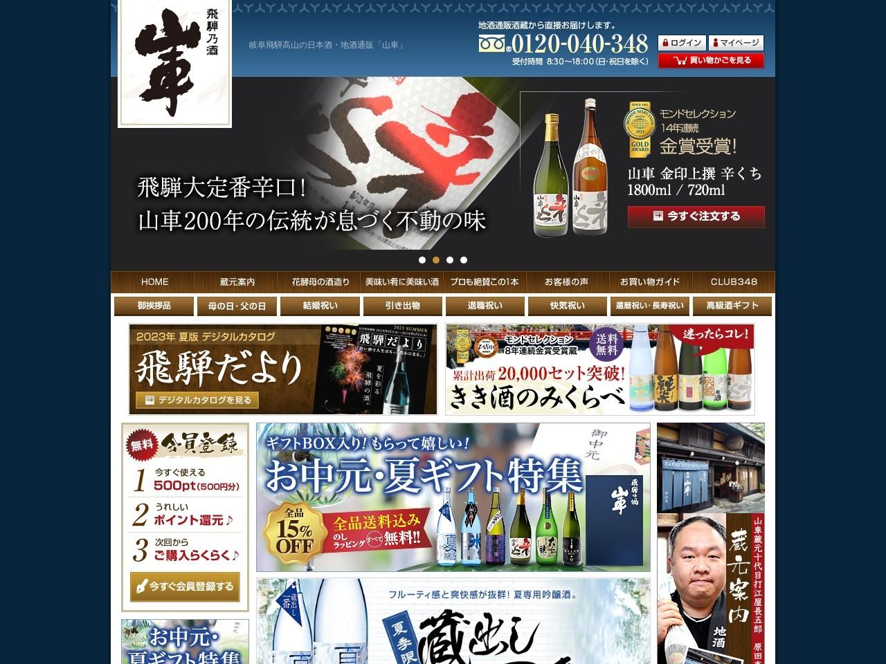 日本酒・地酒通販│飛騨酒蔵 山車【公式サイト】