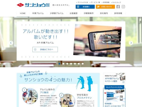 Screenshot of www.sansyo.co.jp