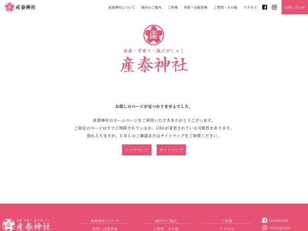 Screenshot of www.santai-jinja.jp