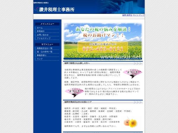 Screenshot of www.sanui.net