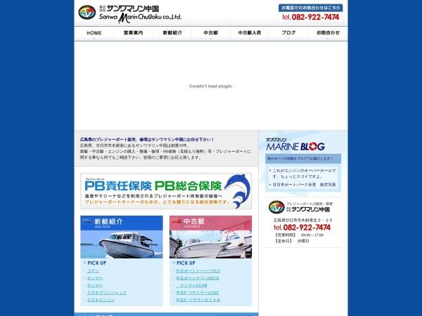 Screenshot of www.sanwamarin.com