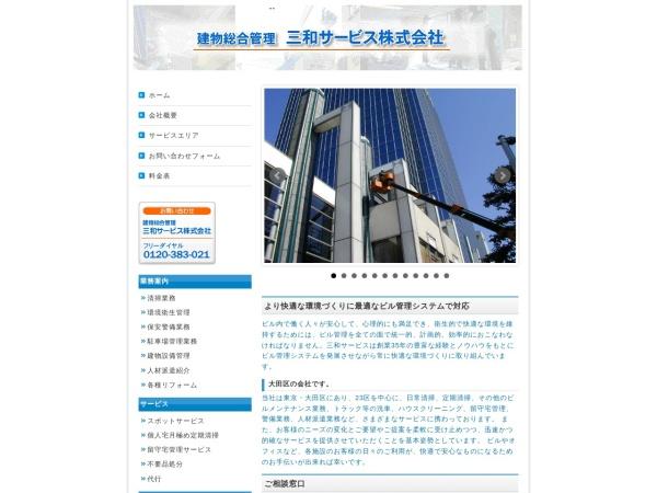 Screenshot of www.sanwaservice.co.jp