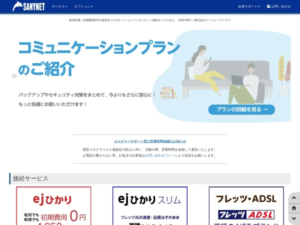 Screenshot of www.sanynet.ne.jp