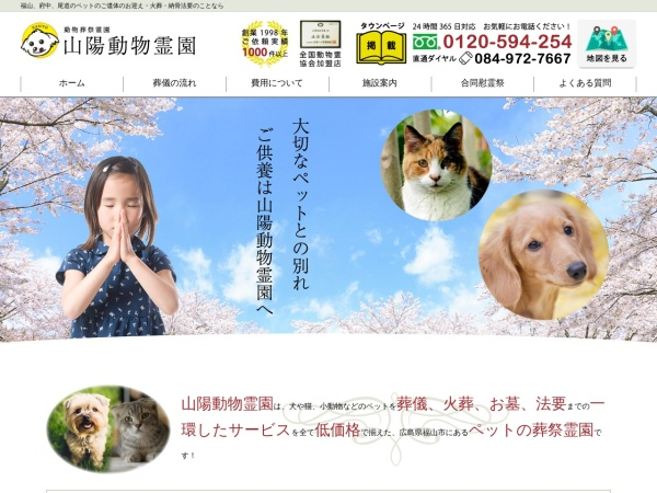 http://www.sanyo-pet.com
