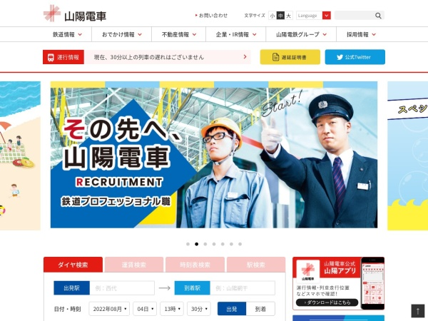 Screenshot of www.sanyo-railway.co.jp