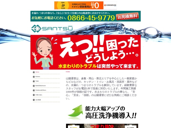 Screenshot of www.sanyo-tsukan.jp