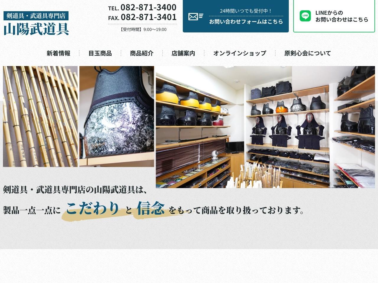 有限会社山陽武道具