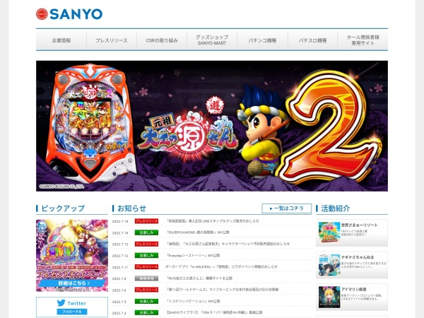 Screenshot of www.sanyobussan.co.jp