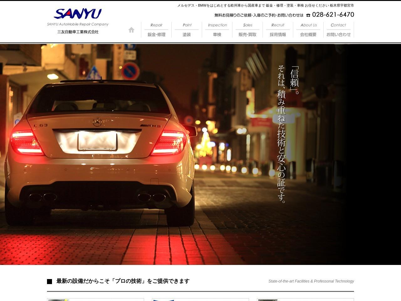 三友自動車工業株式会社