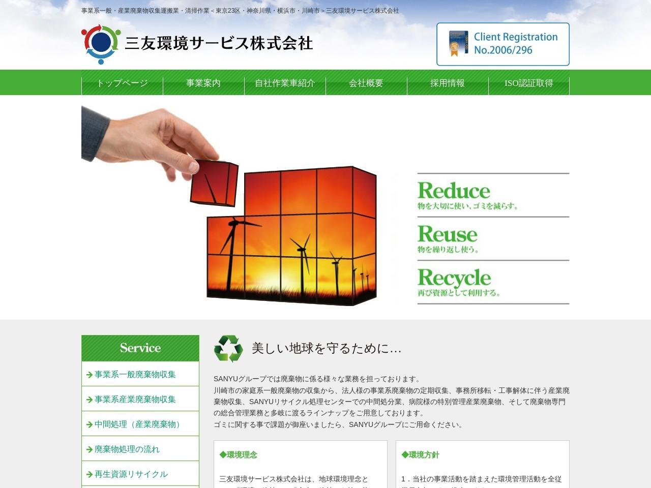 三友環境サービス株式会社