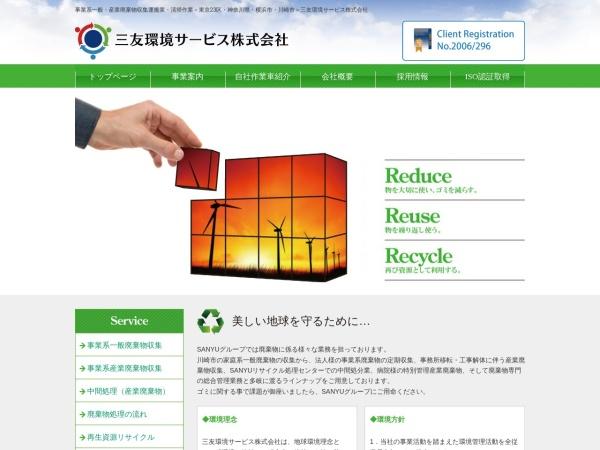 http://www.sanyukankyou.com.