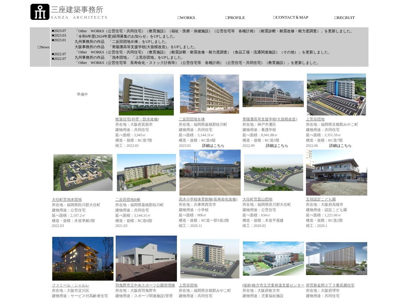 株式会社三座建築事務所九州事務所