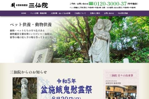Screenshot of www.sanzenin.jp