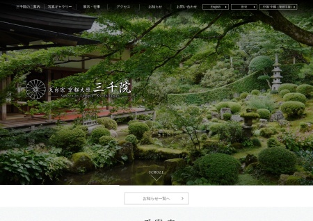 Screenshot of www.sanzenin.or.jp