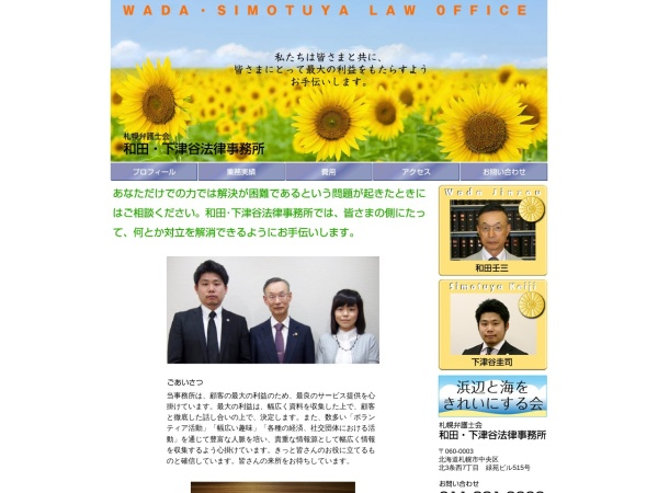 Screenshot of www.sap-wada-law.com