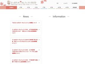 http://www.sapporo-autumnfest.jp/