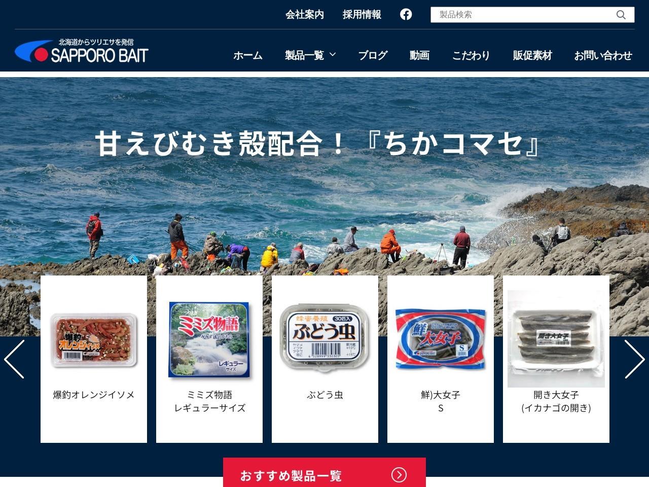 有限会社札幌ベイト釣餌卸問屋