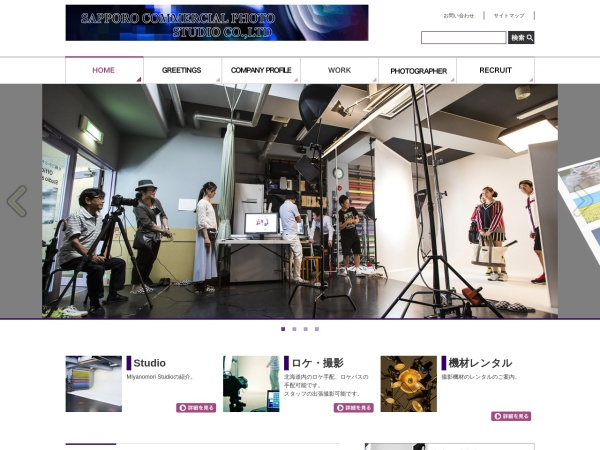 Screenshot of www.sapporo-cp.co.jp