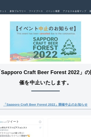 Screenshot of www.sapporo-craft-beer-forest.com