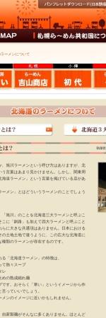 Screenshot of www.sapporo-esta.jp