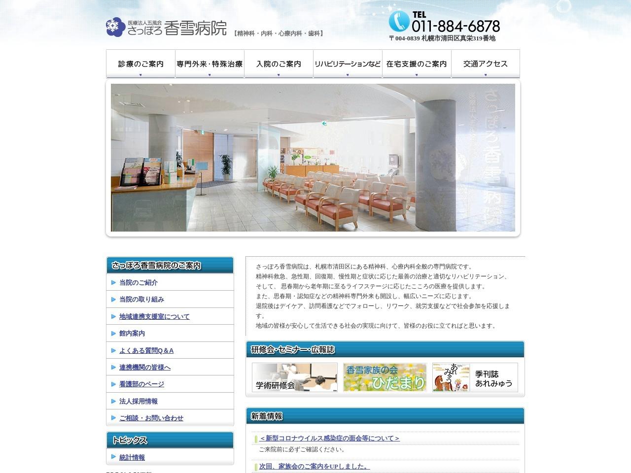 医療法人社団五風会  さっぽろ香雪病院 (北海道札幌市清田区)