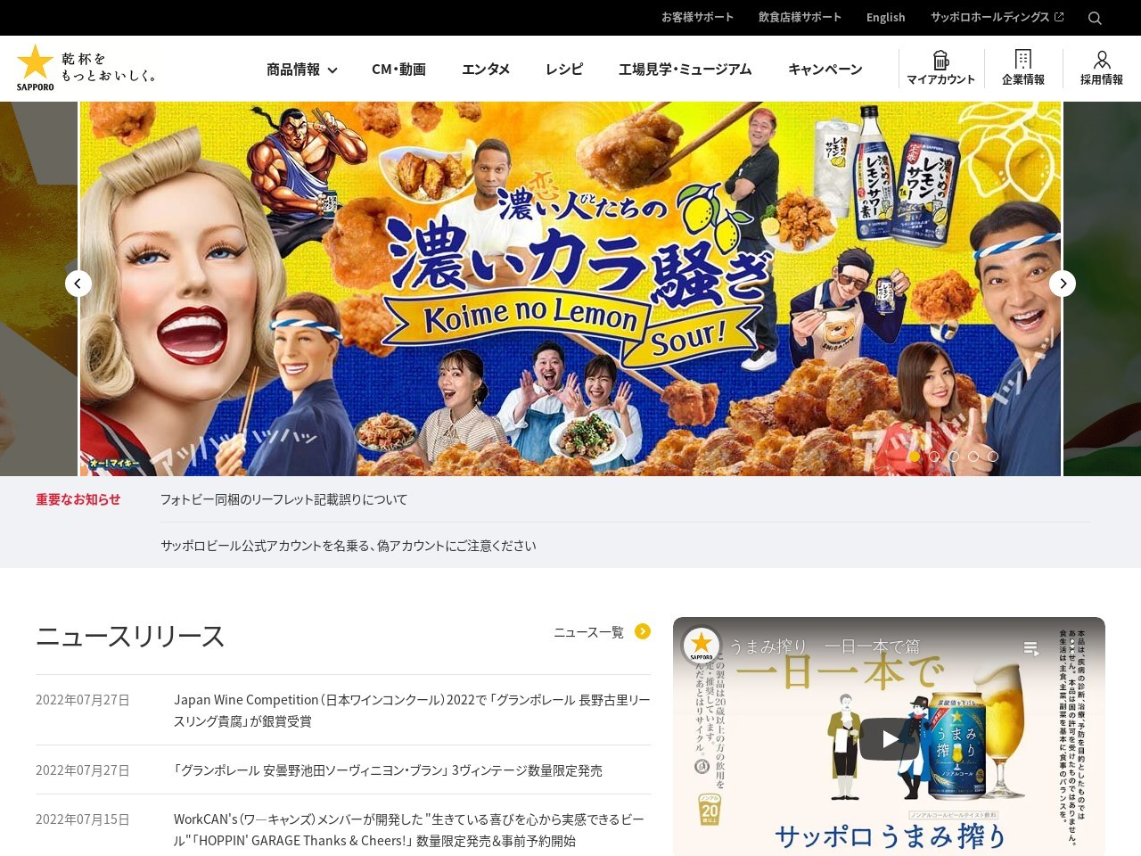 http://www.sapporobeer.jp/shochu/muginowa/campaign/index2.html