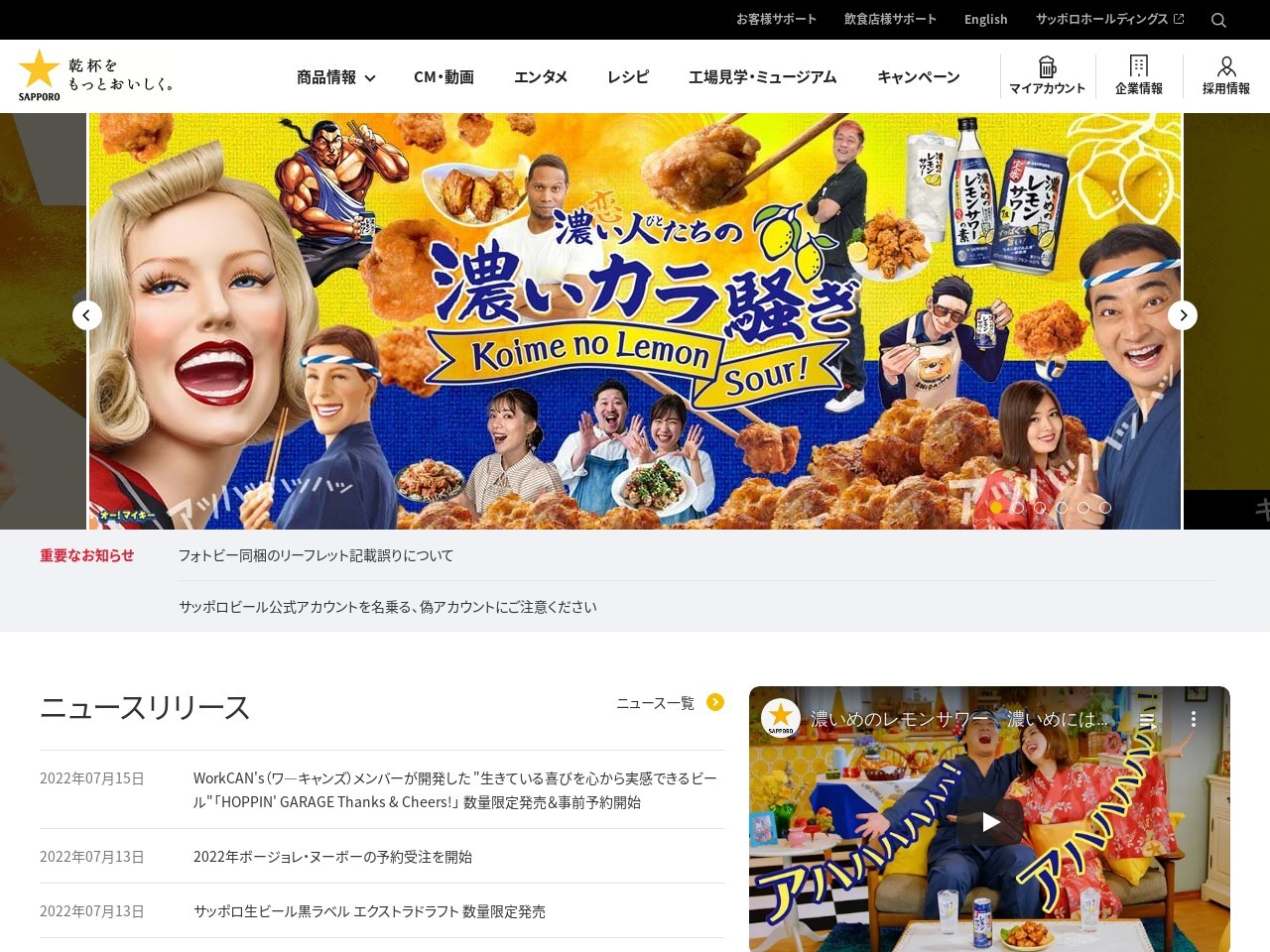 http://www.sapporobeer.jp/shochu/muginowa/campaign/index2.html