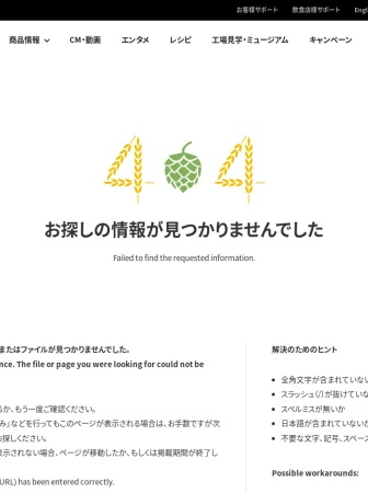 Screenshot of www.sapporobeer.jp