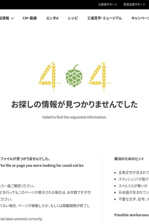 Screenshot of www.sapporobeer.jp