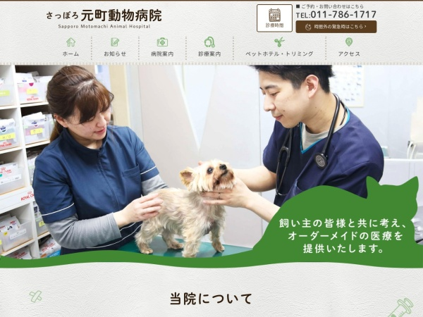 http://www.sapporomotomachi-ah.co.jp/