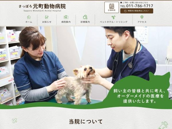 Screenshot of www.sapporomotomachi-ah.co.jp