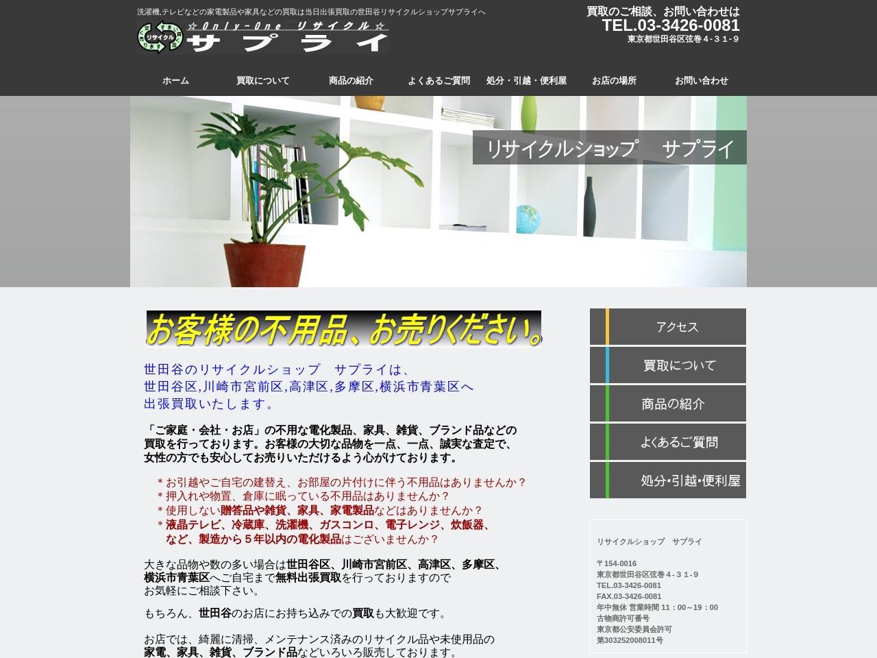 世田谷区や川崎市へ出張買取ならリサイクルショップ サプライにどうぞ