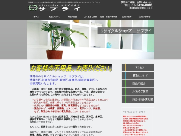 Screenshot of www.sapurai.jp