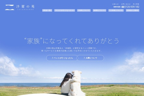 Screenshot of www.saranosono.jp