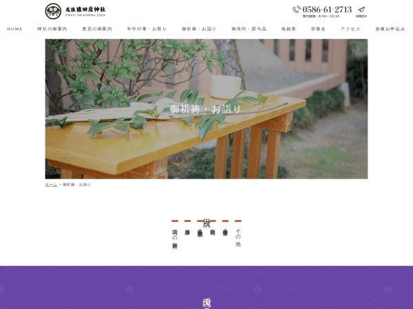 Screenshot of www.sarutahiko-jinjya.net