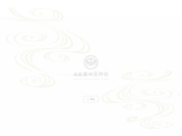 http://www.sarutahiko-jinjya.net
