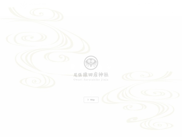 Screenshot of www.sarutahiko-jinjya.net
