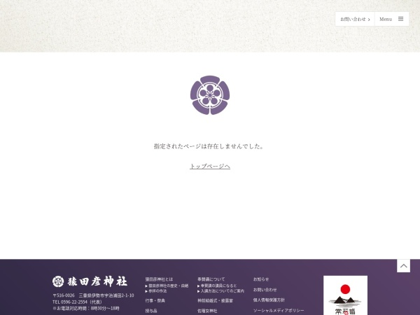 Screenshot of www.sarutahikojinja.or.jp
