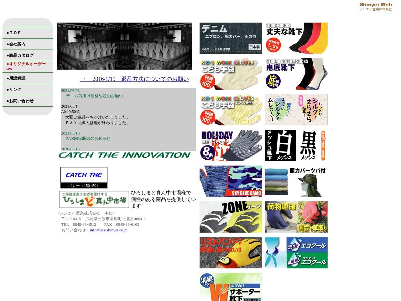 シンエイ産業 株式会社