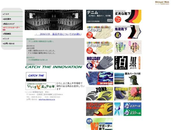 Screenshot of www.sas-shinyei.co.jp