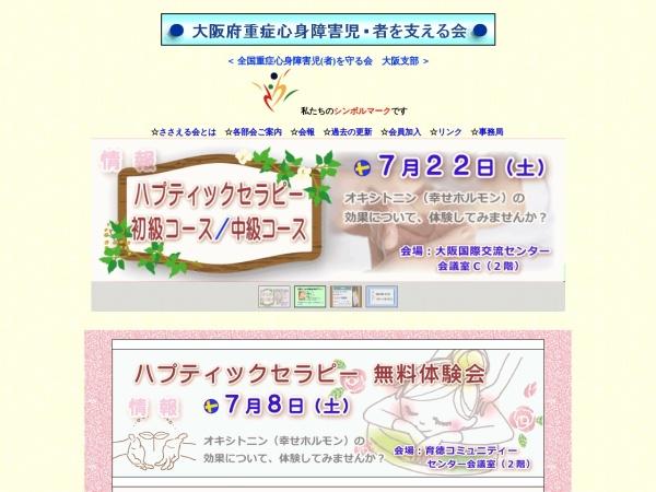 http://www.sasaeru.or.jp